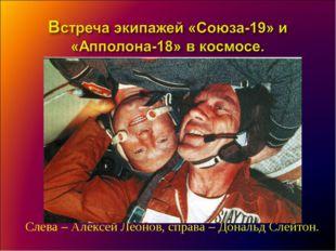 Слева – Алексей Леонов, справа – Дональд Слейтон.