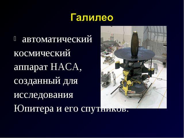 автоматический космический аппарат НАСА, созданный для исследования Юпитера и...