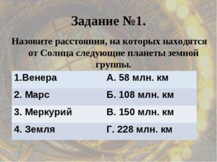 Задание №1. Назовите расстояния, на которых находятся от Солнца следующие пла