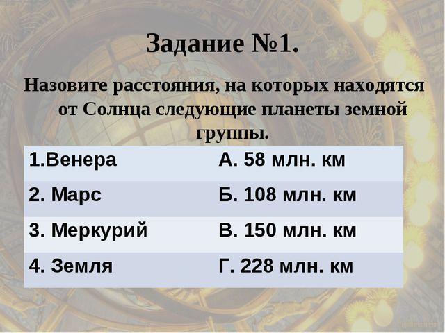 Задание №1. Назовите расстояния, на которых находятся от Солнца следующие пла...
