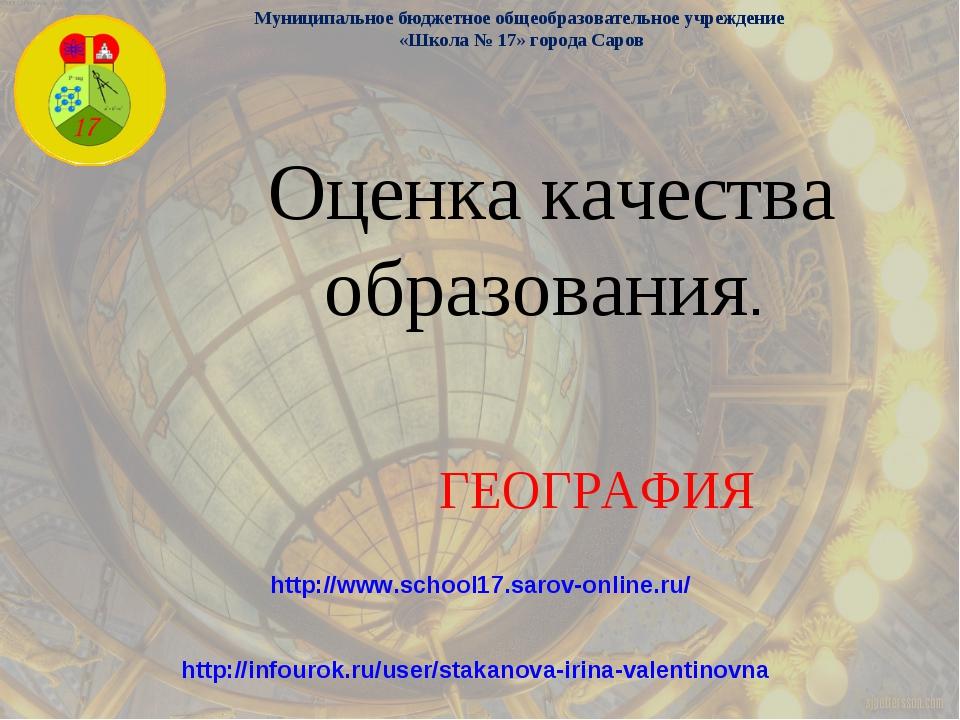 Оценка качества образования. ГЕОГРАФИЯ Муниципальное бюджетное общеобразовате...