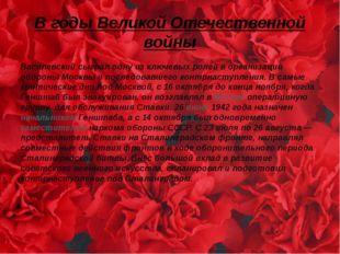 В годы Великой Отечественной войны Василевский сыграл одну из ключевых ролей