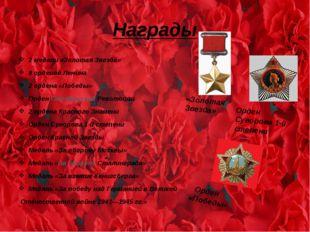Награды 2 медали «Золотая Звезда» 8 орденов Ленина 2 ордена «Победы» Орден Ок