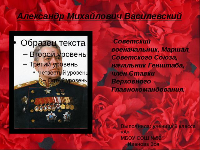 Александр Михайлович Василевский Советский военачальник, Маршал Советского Со...