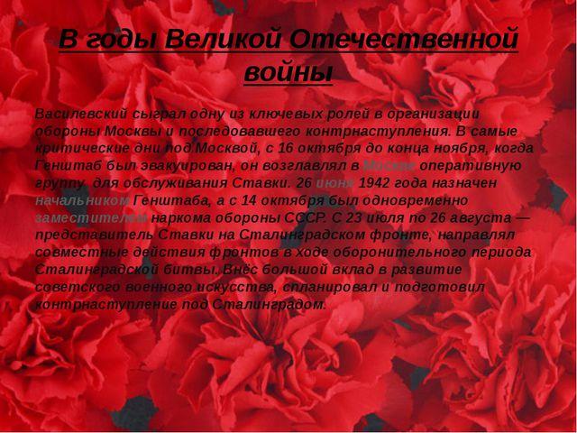 В годы Великой Отечественной войны Василевский сыграл одну из ключевых ролей...