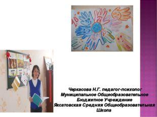 Черкасова Н.Г. педагог-психолог Муниципальное Общеобразовательное Бюджетное
