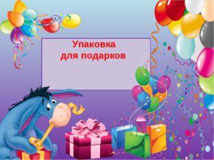 Tatyana Latesheva Упаковка для подарков