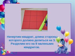 Tatyana Latesheva Начертим квадрат, длина стороны которого должна делиться на