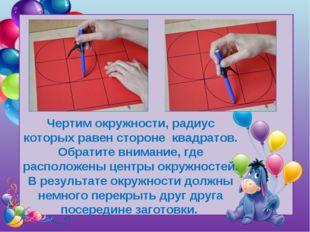 Tatyana Latesheva Чертим окружности, радиус которых равен стороне квадратов.