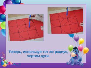 Tatyana Latesheva Теперь, используя тот же радиус, чертим дуги.