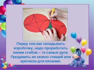 Tatyana Latesheva Перед тем как складывать коробочку, надо проработать линии