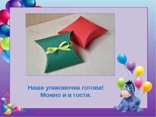 Tatyana Latesheva Наша упаковочка готова! Можно и в гости.