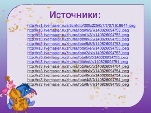 Источники: Tatyana Latesheva http://cs1.livemaster.ru/articlefoto/300x225/0/7