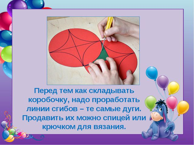 Tatyana Latesheva Перед тем как складывать коробочку, надо проработать линии...