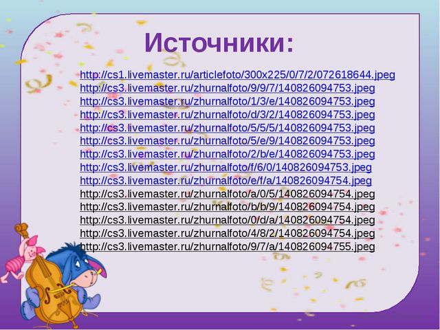 Источники: Tatyana Latesheva http://cs1.livemaster.ru/articlefoto/300x225/0/7...