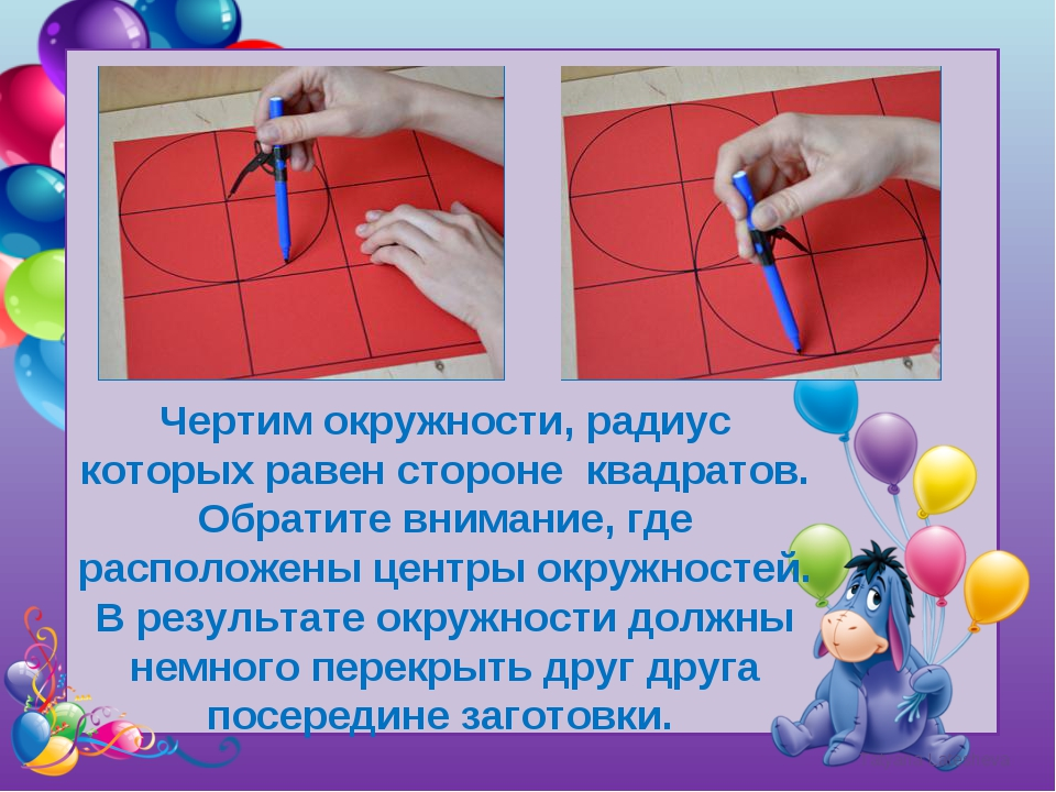 Tatyana Latesheva Чертим окружности, радиус которых равен стороне квадратов....