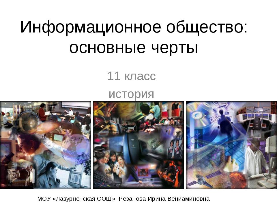Информационное общество: основные черты 11 класс история МОУ «Лазурненская СО...