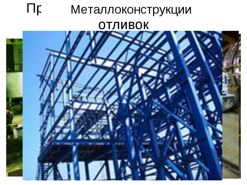 Производство металлических отливок Металлоконструкции