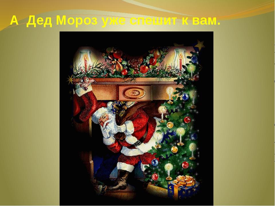 А Дед Мороз уже спешит к вам.