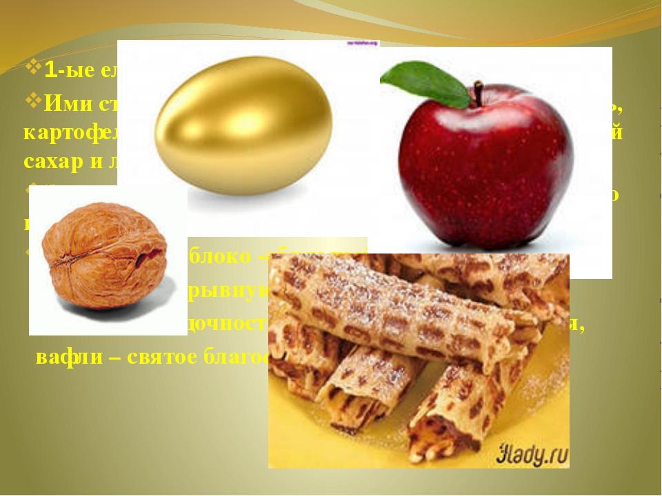 1-ые елочные декорации были только съедобными. Ими стали яблоки, мандарины, а...