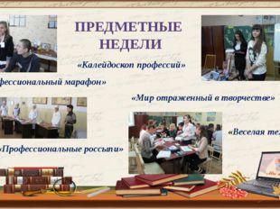 «Профессиональные россыпи» «Мир отраженный в творчестве» «Профессиональный м