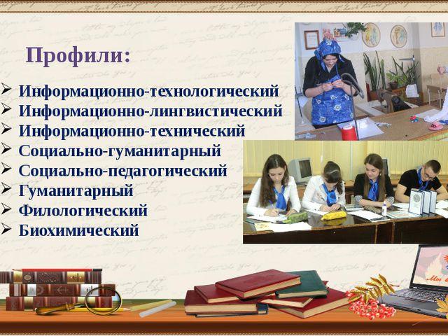 Информационно-технологический Информационно-лингвистический Информационно-тех...