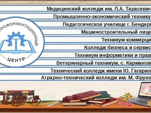 Техникум информатики и права Ветеринарный техникум, с. Карманово Технический...
