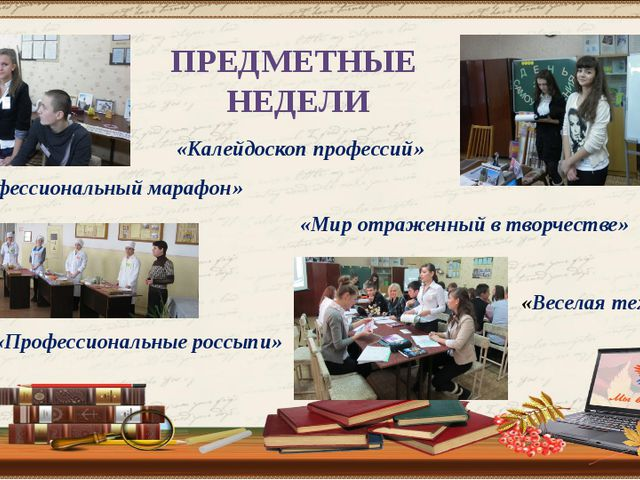 «Профессиональные россыпи» «Мир отраженный в творчестве» «Профессиональный м...