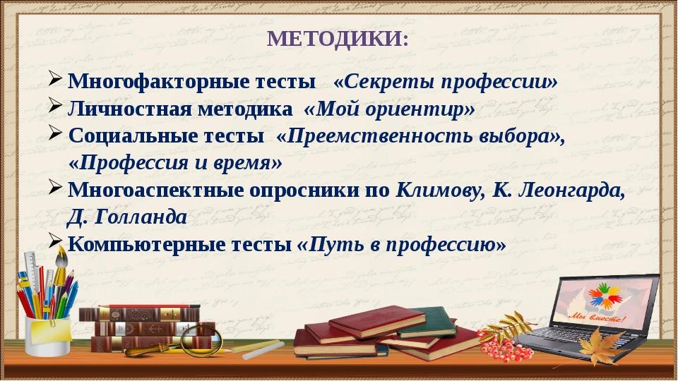 Многофакторные тесты «Секреты профессии» Личностная методика «Мой ориентир» С...