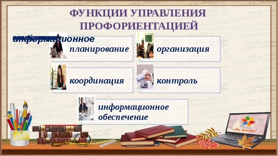 ФУНКЦИИ УПРАВЛЕНИЯ ПРОФОРИЕНТАЦИЕЙ