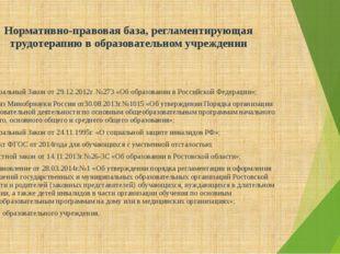 Федеральный Закон от 29.12.2012г. №273 «Об образовании в Российской Федерации