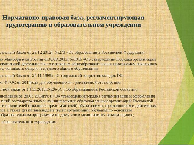 Федеральный Закон от 29.12.2012г. №273 «Об образовании в Российской Федерации...
