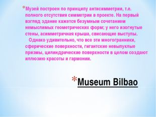 Museum Bilbao Музей построен по принципу антисимметрии, т.е. полного отсутств