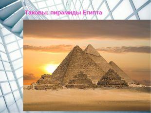 Таковы: пирамиды Египта