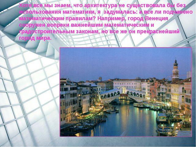 Хотя все мы знаем, что архитектура не существовала бы без использования матем...