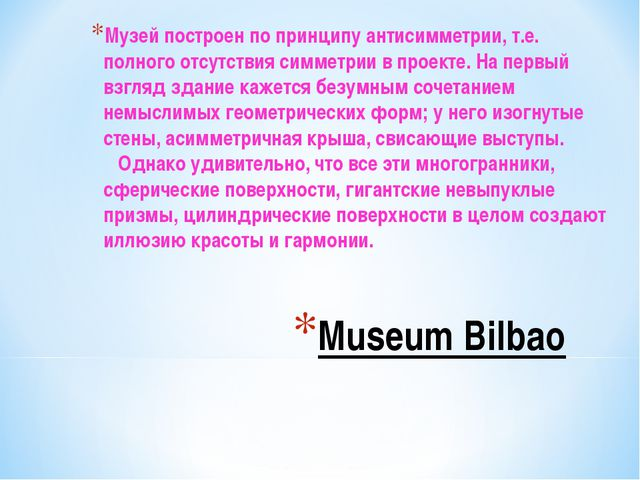 Museum Bilbao Музей построен по принципу антисимметрии, т.е. полного отсутств...