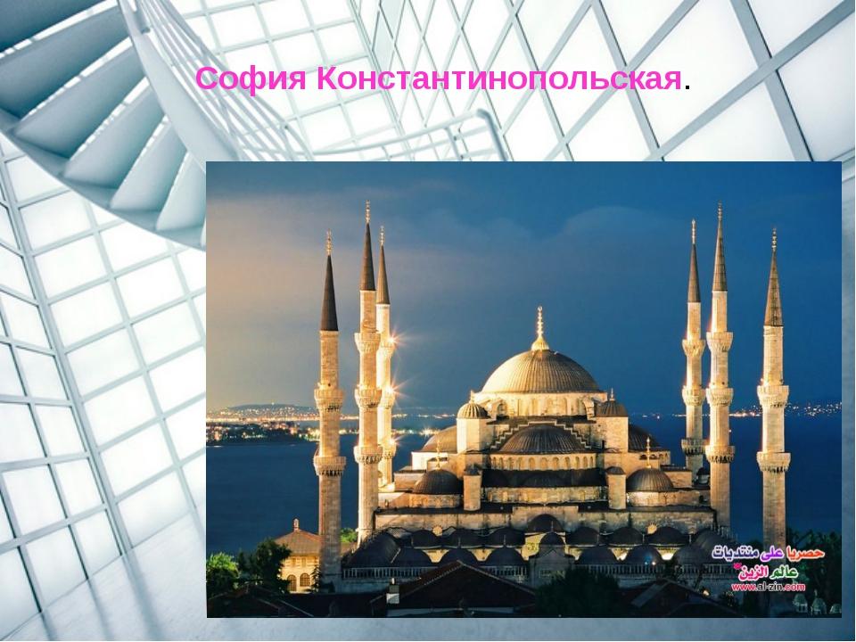 София Константинопольская.