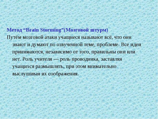 """Метод""""Brain Storming""""(Мозговойштурм) Путём мозговой атаки учащиеся называют..."""
