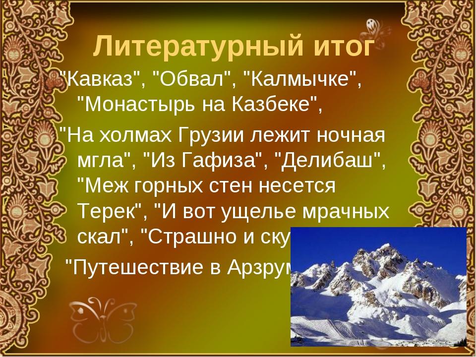 "Литературный итог ""Кавказ"", ""Обвал"", ""Калмычке"", ""Монастырь на Казбеке"", ""На..."