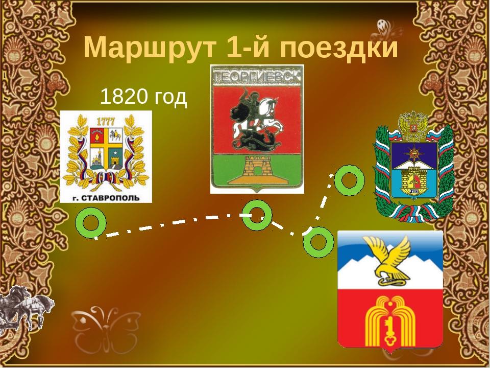 Маршрут 1-й поездки 1820 год