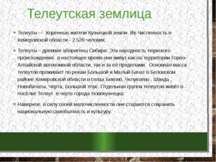 Телеутская землица Телеуты — Коренные жители Кузнецкой земли. Их Численность