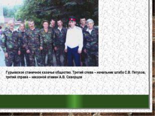 Гурьевское станичное казачье общество. Третий слева – начальник штаба С.В. Пе