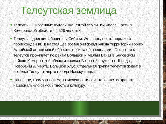 Телеутская землица Телеуты — Коренные жители Кузнецкой земли. Их Численность...