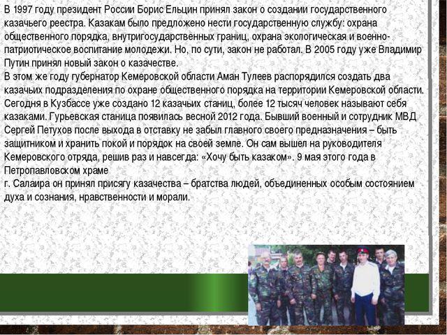 В 1997 году президент России Борис Ельцин принял закон о создании государстве...