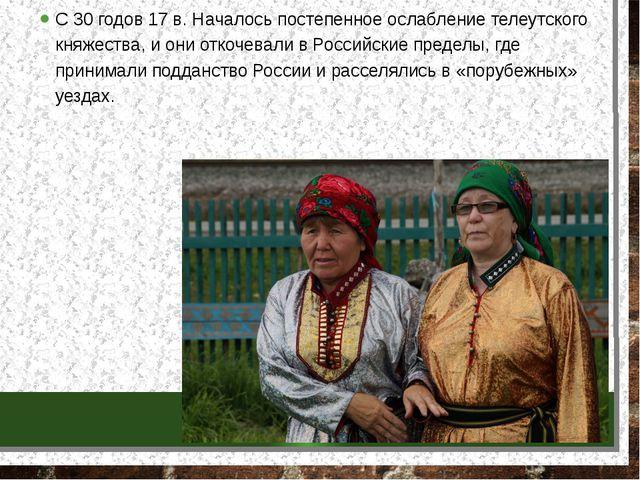 С 30 годов 17 в. Началось постепенное ослабление телеутского княжества, и они...