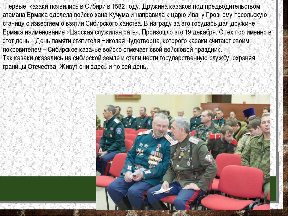 Первые казаки появились в Сибири в 1582 году. Дружина казаков под предводите...