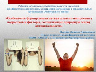 Районное методическое объединение педагогов-психологов «Профилактика антивита