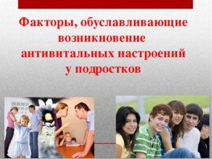 Факторы, обуславливающие возникновение антивитальных настроений у подростков