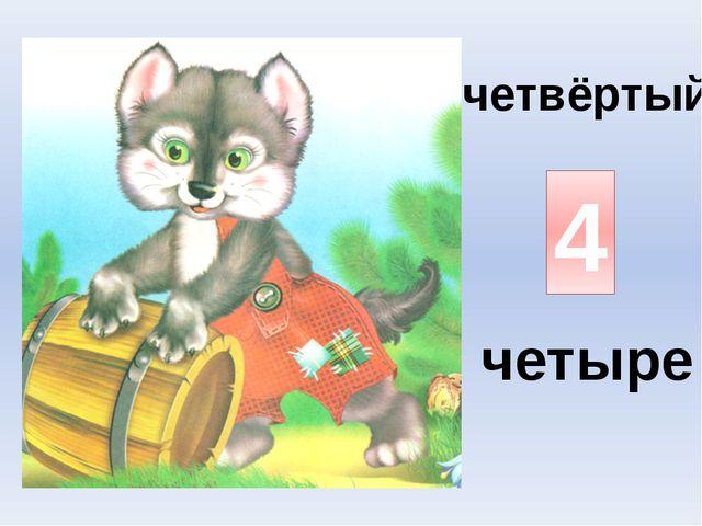 http://olesya-emelyanova.ru/index-zagadki-cifry.html - загадки о цифрах, авто...