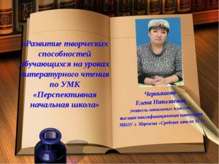 «Развитие творческих способностей обучающихся на уроках литературного чтения